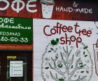 Фотоальбом «Фотоальбом» кофейни «Coffee tree shop» в Красноярске, фото 3